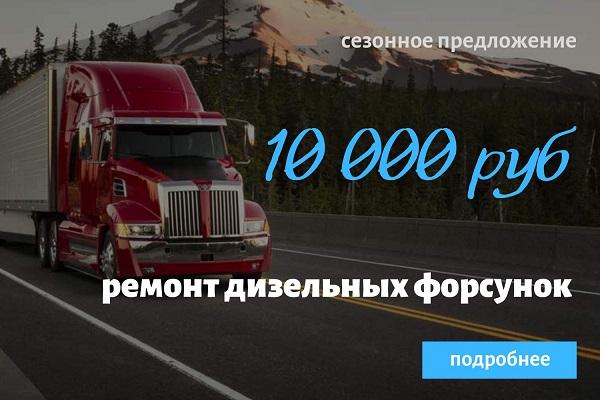 акция ремонт дизельных форсунок