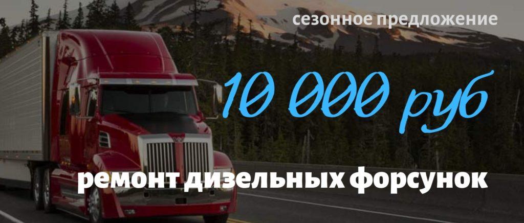 Ремонт дизельных форсунок – 10 000 руб